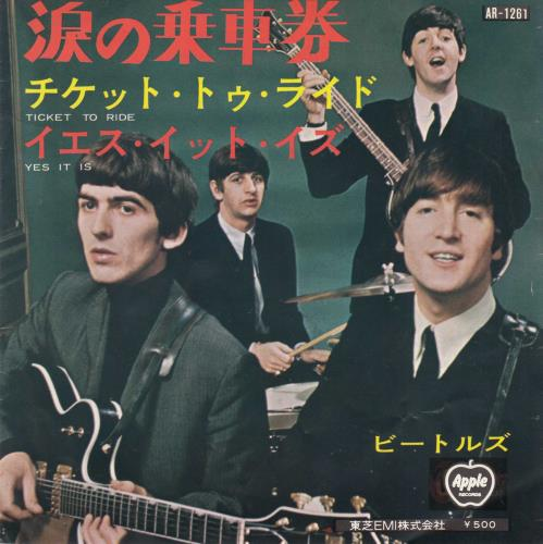 Beatles, The Ticket To Ride - 6th