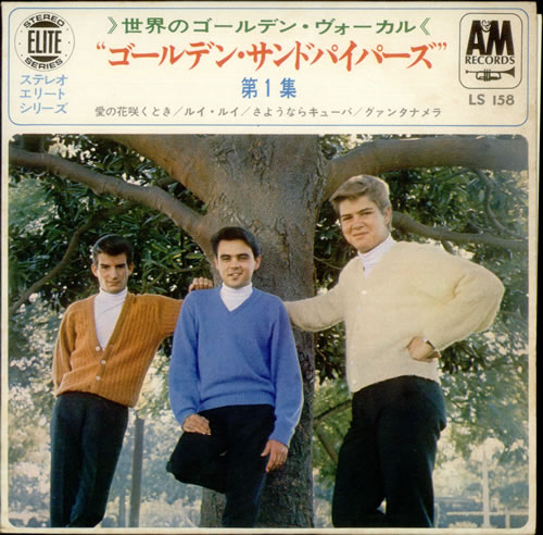 The Sandpipers The Sandpipers Vol 1 Japanese 7 Quot Vinyl