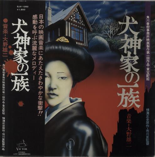 OHNO, YUJI - The Inugami Clan [Inugumi No Ichizoku] - Maxi 33T
